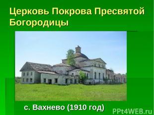 Церковь Покрова Пресвятой Богородицы с. Вахнево (1910 год)