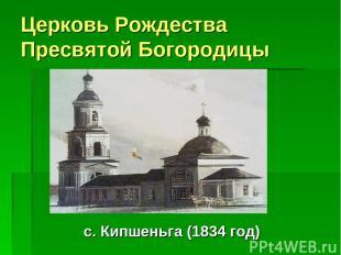 Церковь Рождества Пресвятой Богородицы с. Кипшеньга (1834 год)