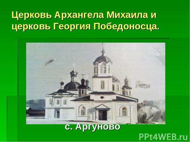 Церковь Архангела Михаила и церковь Георгия Победоносца. с. Аргуново