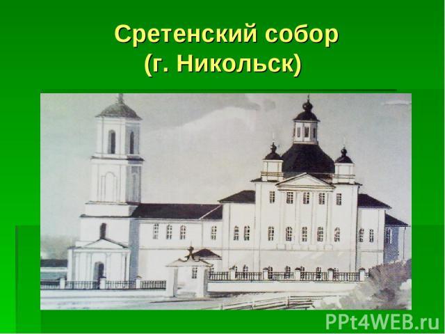 Сретенский собор (г. Никольск)