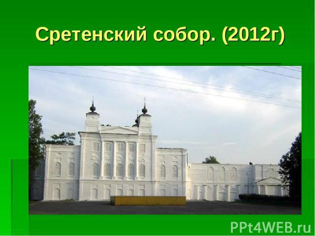 Сретенский собор. (2012г)