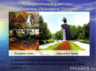 Мемориальный комплекс Василию Ивановичу Чапаеву «…имя его войдет в историю гражд