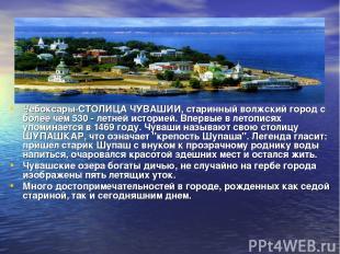 Чебоксары-СТОЛИЦА ЧУВАШИИ, старинный волжский город с более чем 530 - летней ист