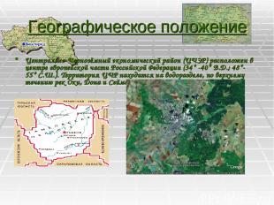 Географическое положение Центрально-Чернозёмный экономический район (ЦЧЭР) распо
