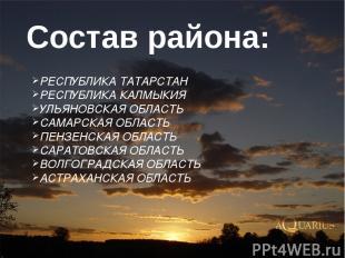 РЕСПУБЛИКА ТАТАРСТАН РЕСПУБЛИКА КАЛМЫКИЯ УЛЬЯНОВСКАЯ ОБЛАСТЬ САМАРСКАЯ ОБЛАСТЬ П