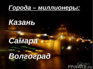 Города – миллионеры: Казань Самара Волгоград Города – миллионеры: Казань Самара