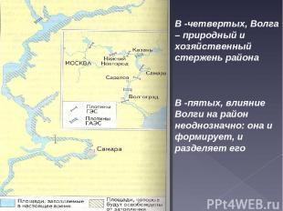 В -четвертых, Волга – природный и хозяйственный стержень района В -пятых, влияни