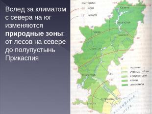 Вслед за климатом с севера на юг изменяются природные зоны: от лесов на севере д
