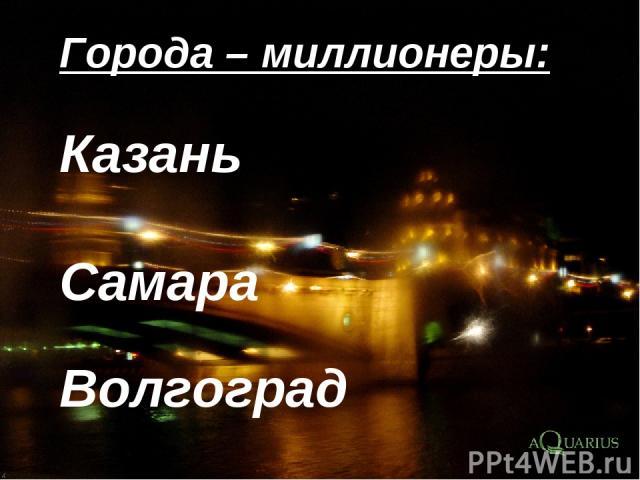 Города – миллионеры: Казань Самара Волгоград Города – миллионеры: Казань Самара Волгоград