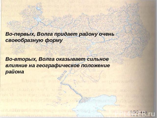 Во-первых, Волга придает району очень своеобразную форму Во-вторых, Волга оказывает сильное влияние на географическое положение района Во-первых, Волга придает району очень своеобразную форму Во-вторых, Волга оказывает сильное влияние на географичес…
