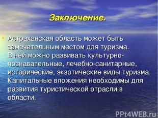 Заключение. Астраханская область может быть замечательным местом для туризма. В