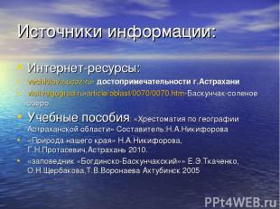 Источники информации: Интернет-ресурсы: vechkitova.ucoz.ru- достопримечательност