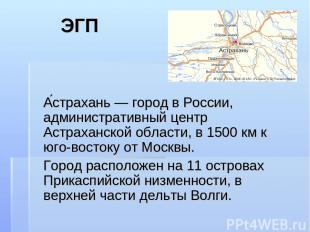 ЭГП А страхань — город в России, административный центр Астраханской области, в