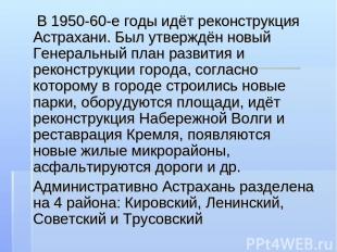 В 1950-60-е годы идёт реконструкция Астрахани. Был утверждён новый Генеральный п