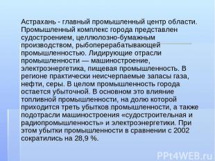 Астрахань - главный промышленный центр области. Промышленный комплекс города пре