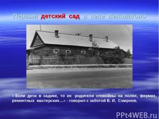Первый детский сад в селе Виловатово « Если дети в садике, то их родители спокой