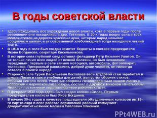 В годы советской власти здесь находились все учреждения новой власти, хотя в пер