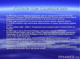 Успехи при социализме В 1955 году в село приехал посланник партии тридцатитысячн