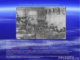 В читальном зале сельской библиотеки «Добрую славу заслужила Виловатовская сельс