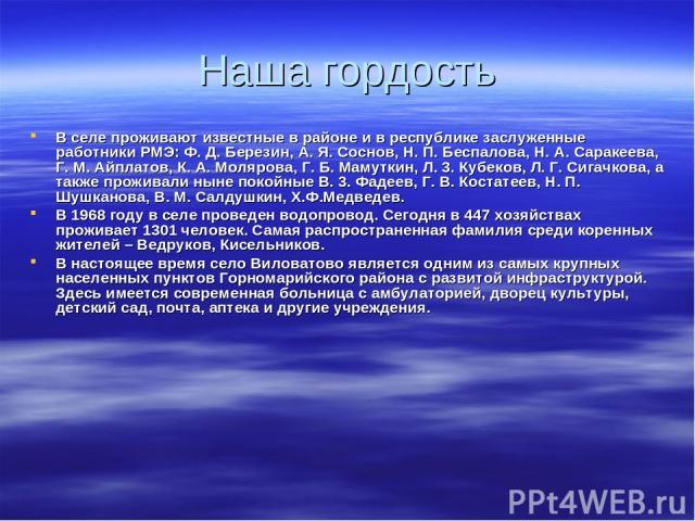 Наша гордость В селе проживают известные в районе и в республике заслуженные работники РМЭ: Ф. Д. Березин, А. Я. Соснов, Н. П. Беспалова, Н. А. Саракеева, Г. М. Айплатов, К. А. Молярова, Г. Б. Мамуткин, Л. 3. Кубеков, Л. Г. Сигачкова, а также прожив…