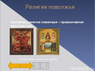 конец Литература 1. Алексеев А.И., Николина В.В. География: население и хозяйст
