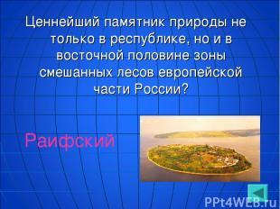 Ценнейший памятник природы не только в республике, но и в восточной половине зон