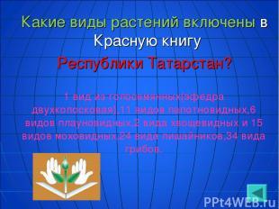Какие виды растений включены в Красную книгу Республики Татарстан? 1 вид из голо