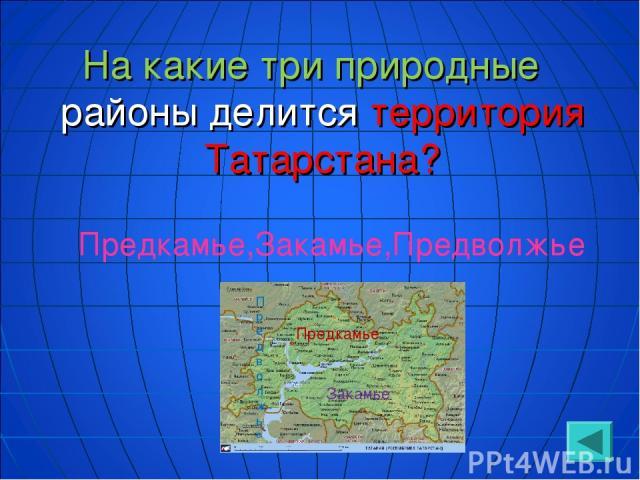 На какие три природные районы делится территория Татарстана? Предкамье,Закамье,Предволжье Предкамье Закамье Предволжье