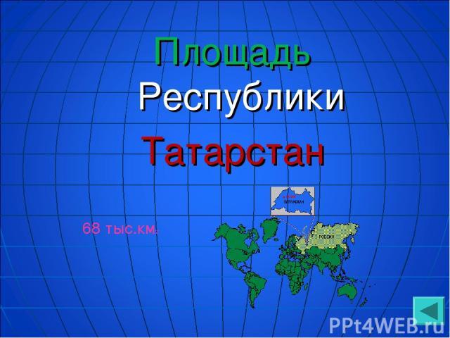 Площадь Республики Татарстан 68 тыс.км2
