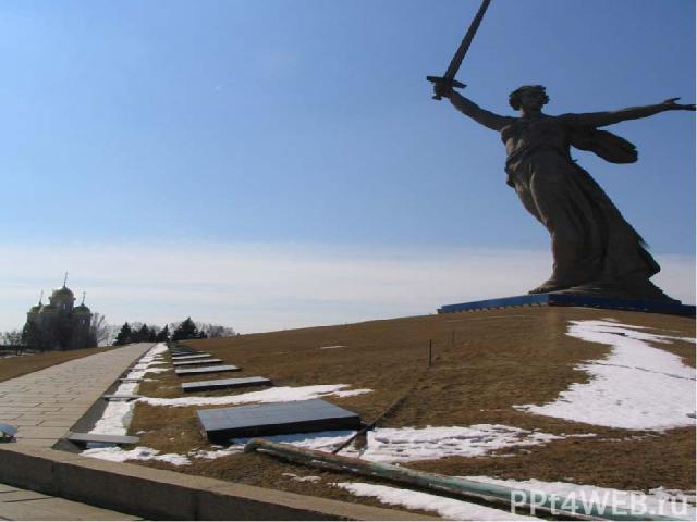 Мамаев Курган Все знаю данное место как «главная высота России». Во время Сталинградской битвы здесь проходили жесточайшие бои в истории человечества. В память о тех событиях на Мамаевом Кургане создан памятник-ансамбль «Героям Сталинградской битвы»…