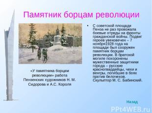 Памятник борцам революции С советской площади Пенза не раз провожала боевые отря
