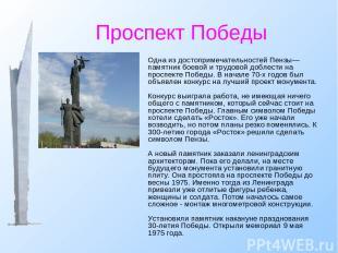 Проспект Победы Одна из достопримечательностей Пензы—памятник боевой и трудовой