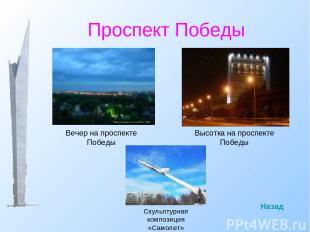 Проспект Победы Вечер на проспекте Победы Высотка на проспекте Победы Назад Скул