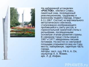 На набережной установлен «РОСТОК», обелиск Славы, памятный знак, посвященный рев