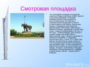 Смотровая площадка На смотровой площадке установлен памятник Первопоселенцу (198