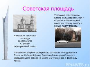 Советская площадь Установив собственную власть большевики в 1934 г. открыли в Пе