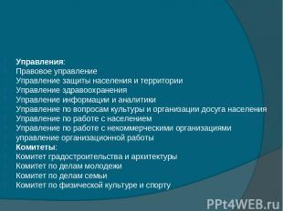 Управления: Правовое управление Управление защиты населения и территории Управле