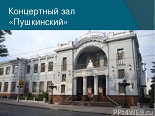 Концертный зал «Пушкинский»