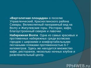 «Вертолетная площадка» в поселке Управленческий, Красноглинского района Самары.