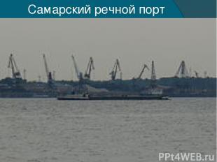 Самарский речной порт