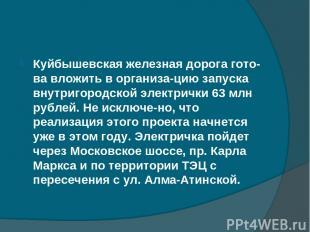Куйбышевская железная дорога гото ва вложить в организа цию запуска внутригородс