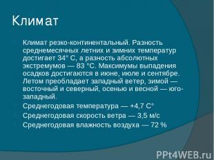 Климат Климат резко-континентальный. Разность среднемесячных летних и зимних тем