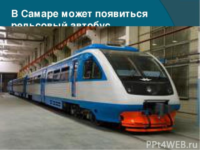 В Самаре может появиться рельсовый автобус