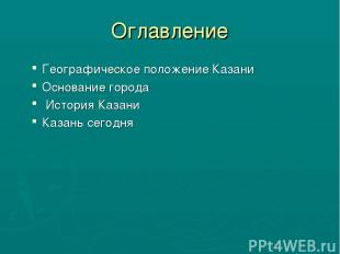 Оглавление Географическое положение Казани Основание города История Казани Казан