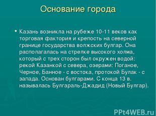 Основание города Казань возникла на рубеже 10-11 веков как торговая фактория и к