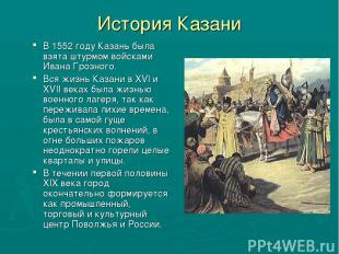История Казани В 1552 году Казань была взята штурмом войсками Ивана Грозного. Вс