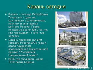 Казань сегодня Казань - столица Республики Татарстан - один из крупнейших эконом