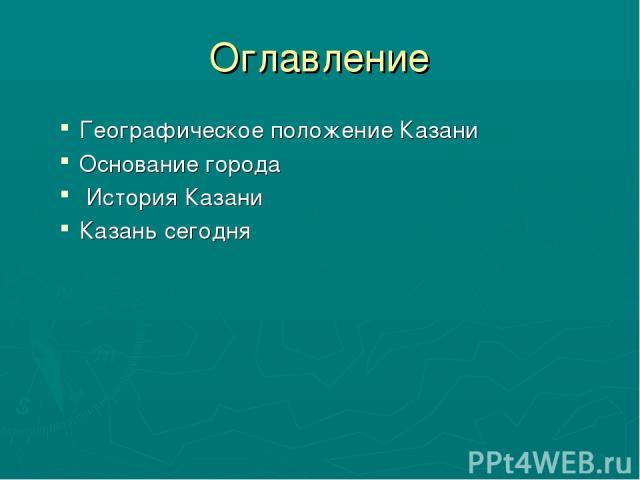 Оглавление Географическое положение Казани Основание города История Казани Казань сегодня