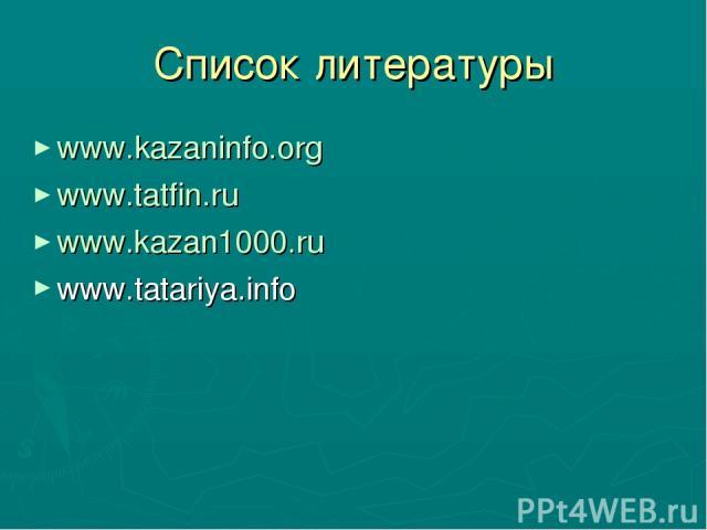 Список литературы www.kazaninfo.org www.tatfin.ru www.kazan1000.ru www.tatariya.info