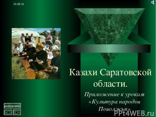 * Казахи Саратовской области. Приложение к урокам «Культура народов Поволжья» со